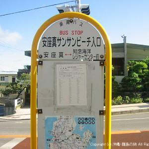 東陽バス38番志喜屋線「安座真サンサンビーチ入口」バス停