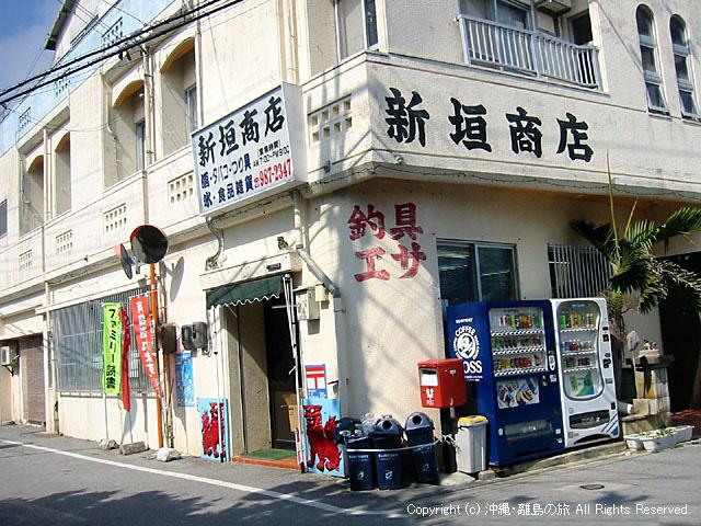 宿の近くの商店