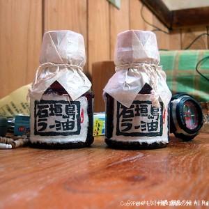 幻のラー油「石垣島ラー油」