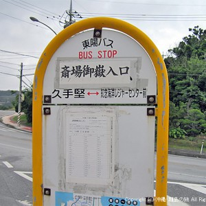 斎場御嶽入口バス停