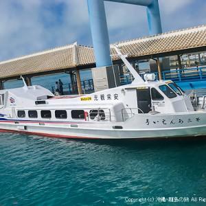 安栄観光のかっ飛び高速船
