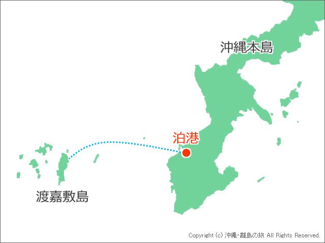 泊港と渡嘉敷島の位置関係