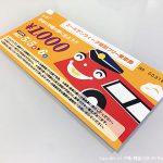 魔法の切符「ゴールデンウィーク特別フリー乗車券」