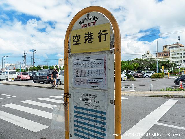 東運輸の石垣港離島ターミナルのバス停