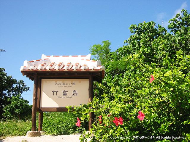 竹富島の入口