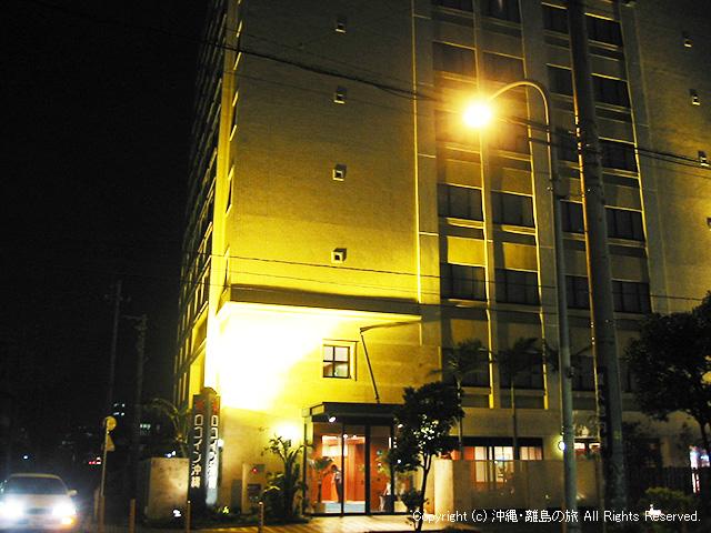 ホテル・ロコイン沖縄