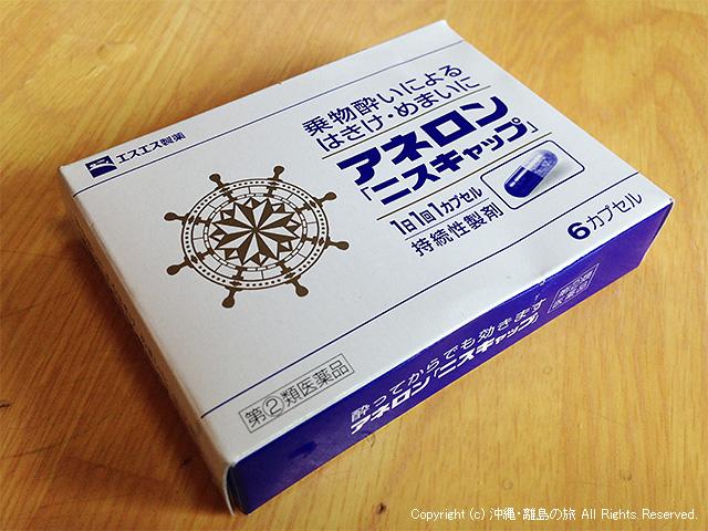 【指定第2類医薬品】アネロン「ニスキャップ」 9カプセル