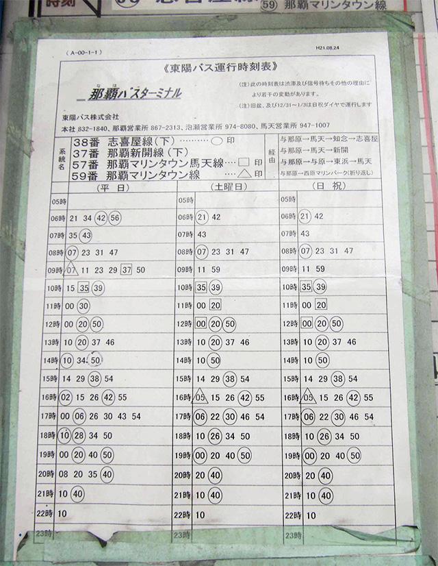 2012年4月29日に那覇バスターミナルで撮影した時刻表