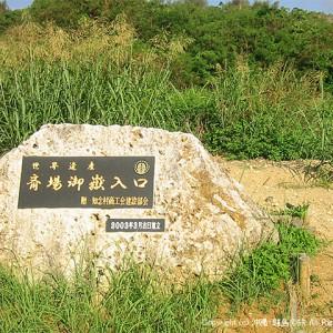 斎場御嶽は世界文化遺産