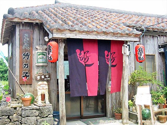 竹富島の竹の子さん