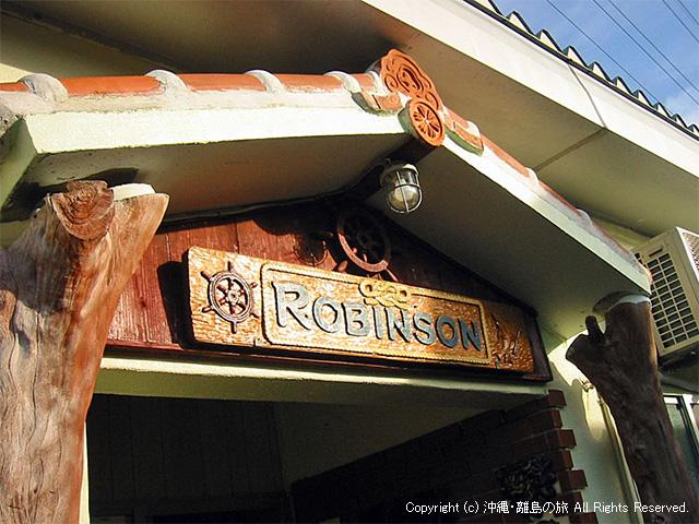 座間味島のシュノーケラー専門宿民宿ロビンソンさん