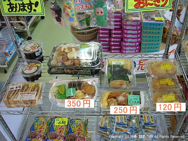 石垣港離島ターミナルで販売されている弁当。安いわ。