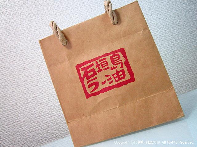 ラー油購入時の小さな袋