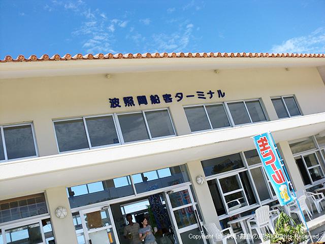 海畑(イノー)
