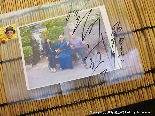 登川誠仁さんのサイン