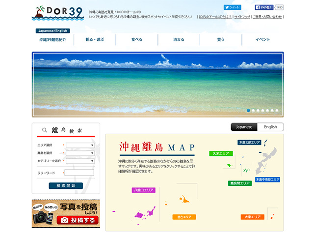 沖縄の離島で観光するなら【DOR39】で情報探し!