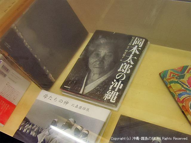 岡本太郎の沖縄