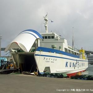 渡名喜島へは久米商船のフェリーで行く