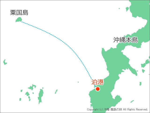 泊港と粟国島の位置関係