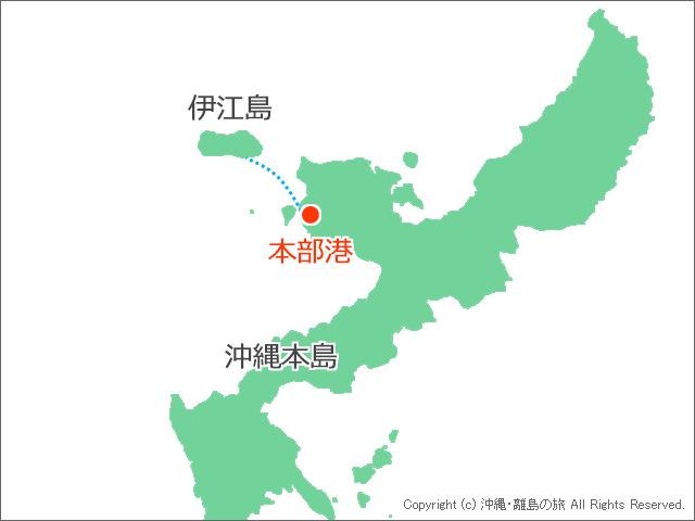本部港と伊江島の位置関係