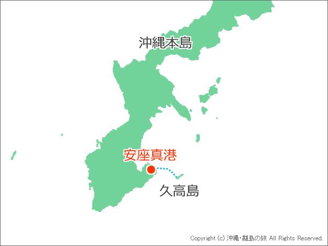 安座真港と久高島の位置関係