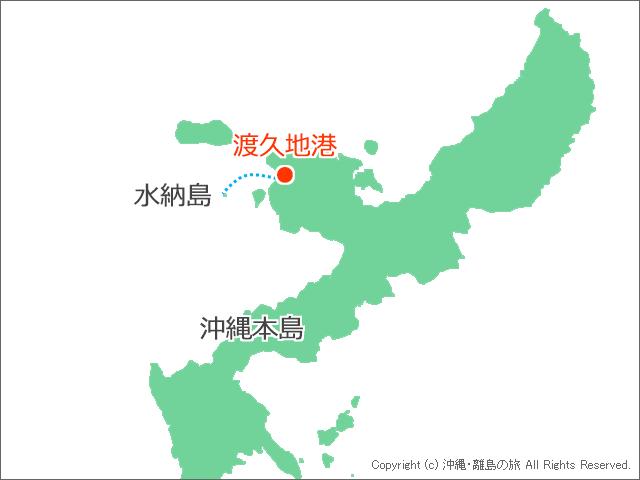 渡久地港と水納島の位置関係