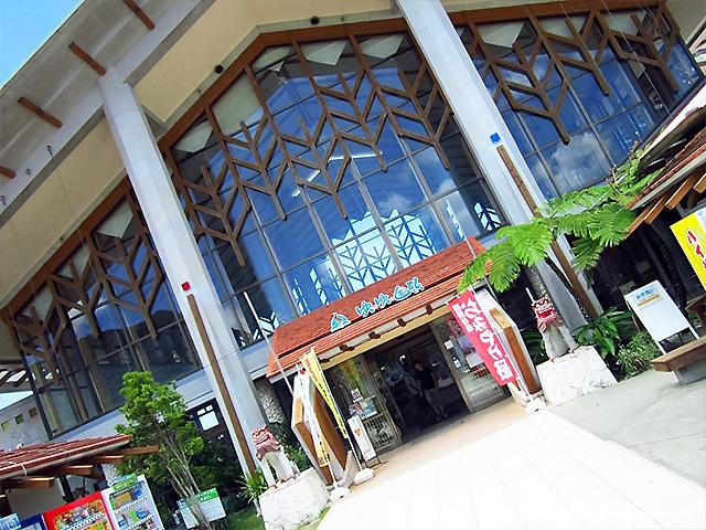ゆいゆい国頭 国頭村観光物産センター