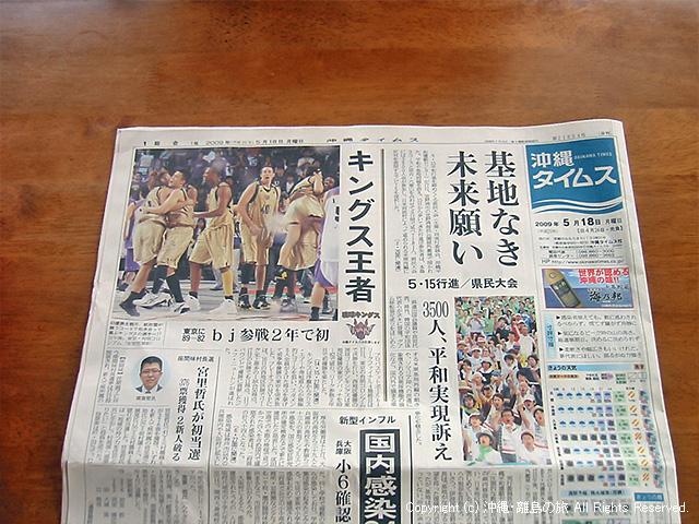 沖縄タイムスの一面「キングス王者」