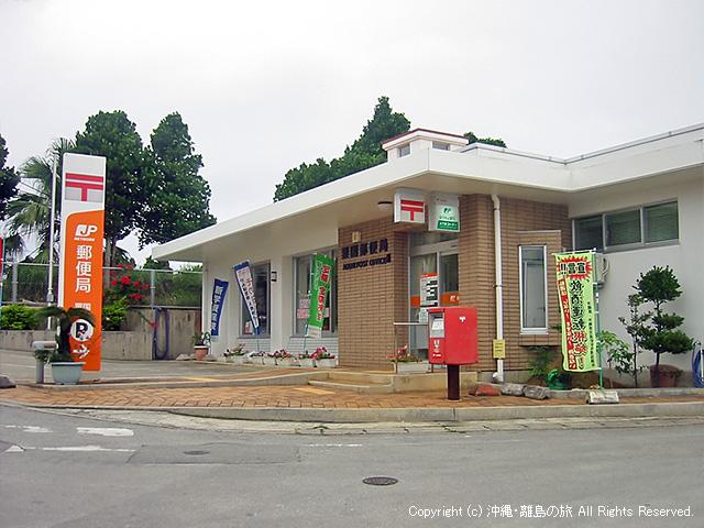 村役場そばの郵便局