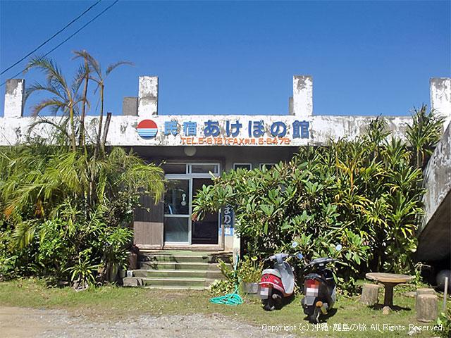 西表島の人気宿