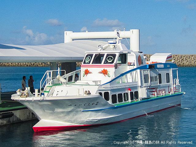 久高海運の高速船「ニューくだかIII」